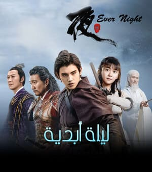 ليلة أبدية ever night