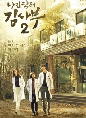 الطبيب الرومانسي الأستاذ كيم ج2-Romantic Doctor, Teacher Kim S2