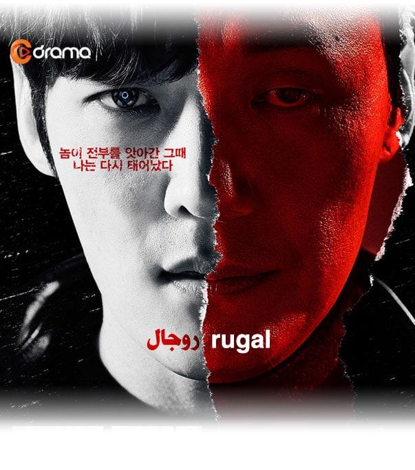 روجال Rugal