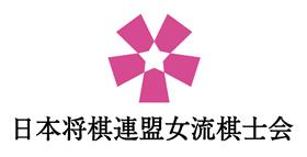 日本将棋連盟女流棋士会