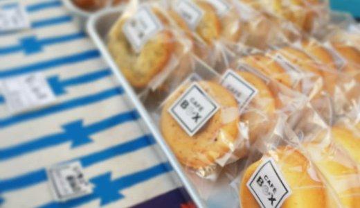 【カフェ】ヘルシー!無添加!からだにやさしい焼きドーナツで季節をたのしむ@カフェボックス