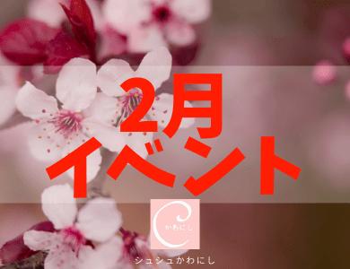 2020年2月イベント@川西市