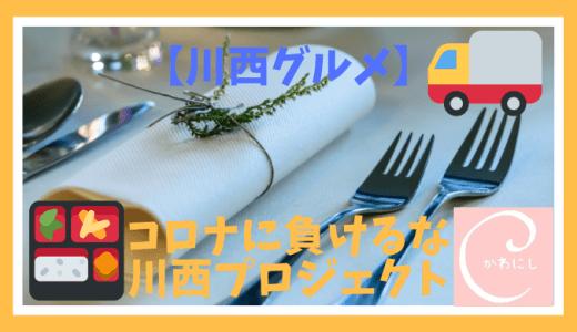 【川西グルメ】コロナに負けるな!川西プロジェクト