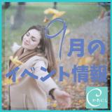【9/17更新】2020年9月イベント★川西市
