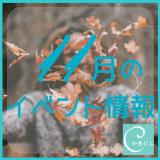 2020年11月イベント★川西市