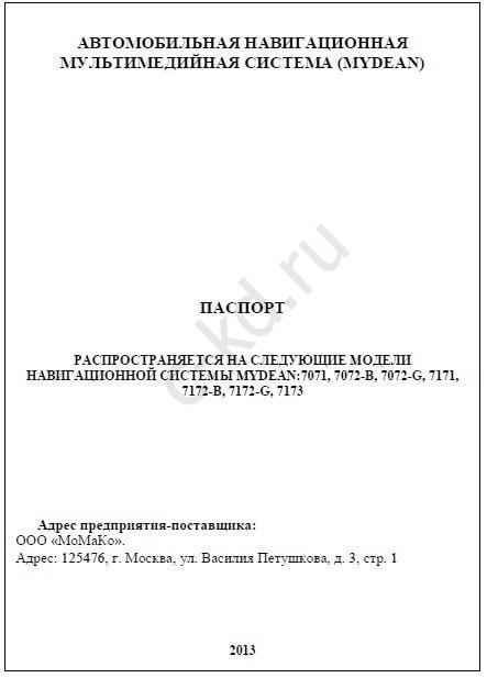 Бланк технического паспорта на изделие