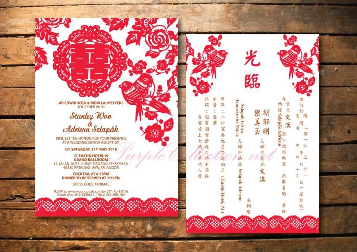 Malaysia Chinese Wedding Invitation Card Template