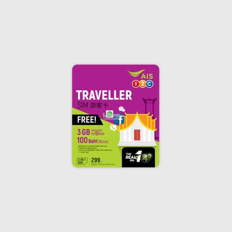 Thailand AIS Travel Prepaid SIM Card (end 9/6/2020 4:15 PM)