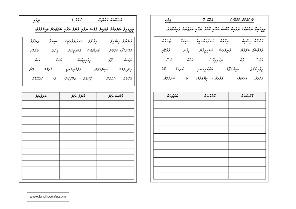 Worksheet Gr 7 Dhivehi Authorstream