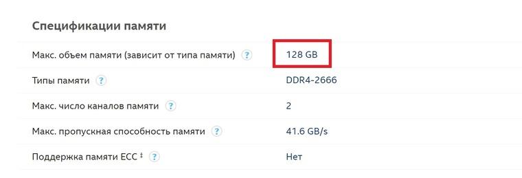 Maximal stödd mängd minne på Etel I5 10400F