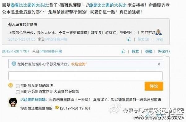 「羅志祥」開分身帳號和「周楊青」談戀愛!兩人多年來的露骨肉麻對話記錄全部曝光了!這也太害羞了...>
