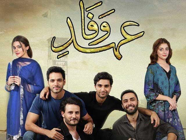'عہد وفا' پر پابندی کے لیے لاہورہائی کورٹ میں درخواست دائر