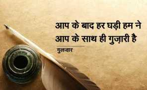 Love shayari for whatsapp status