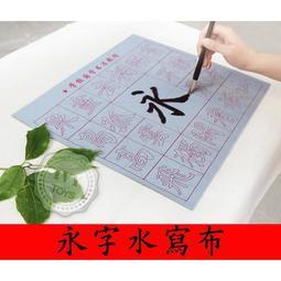 不用墨 萬次水寫布 (永字)書法練習 書法基礎練習 環保水寫布 仿宣紙效果 文房書畫用品   露天拍賣
