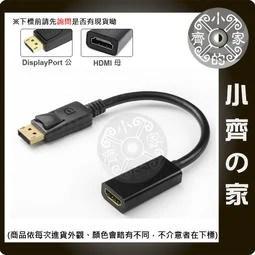 顯示卡 DisplayPort DP 轉 HDMI 影像 聲音 轉接器 轉接線 電視 液晶螢幕 支援1080P 小齊的家 - 露天拍賣