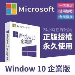 24小時現貨供應】【Windows 10 企業版+送優化】 全天專人在線服務 - 露天拍賣