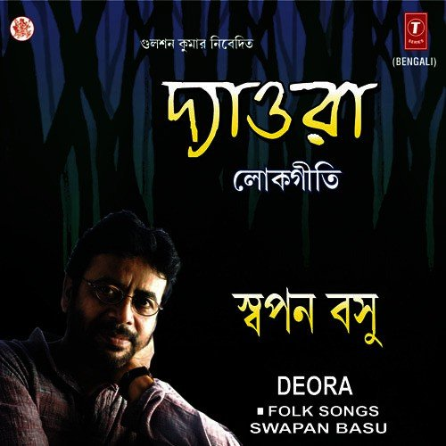 Meon Meon Song By Swapan Basu From Deora - Folk Songs ...