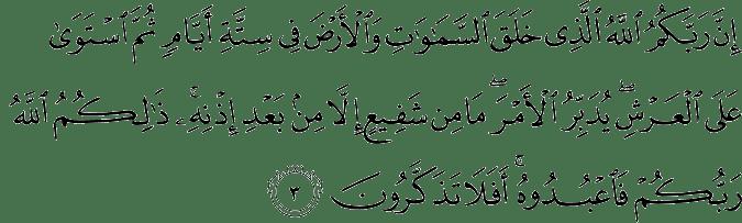 Surat Yunus