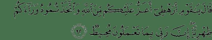 http://www.al-quran.asia/2014/01/surat-huud-ayat-1-123.html