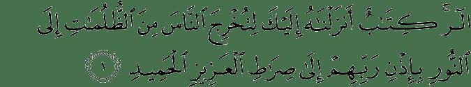 Surat Ibrahim