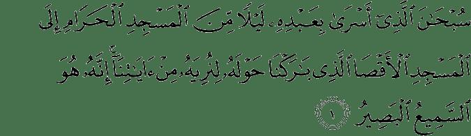 Surat Al-Israa' 17:1