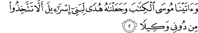 Surat Al-Israa' 17:2