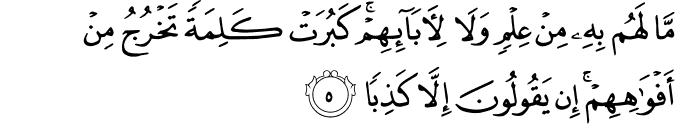 Surat Al-Kahfi 18:5