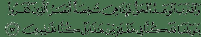 http://www.al-quran.asia/2013/08/surat-al-anbiyaa.html