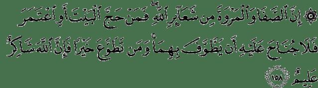 Resultado de imagen de quran 2:158