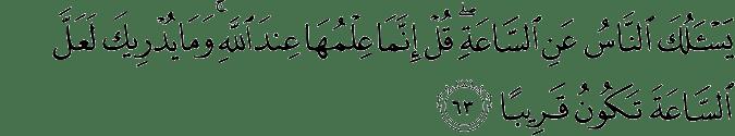 Al-Ahzab 33: 63