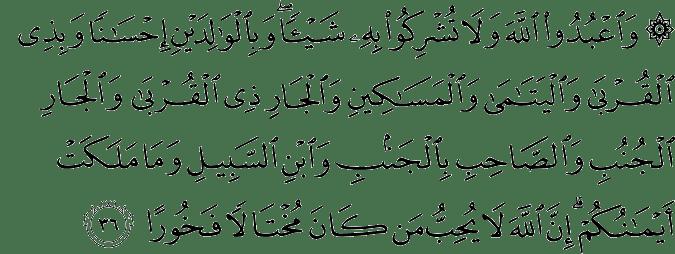 Surat An-Nisā' (The Women) - سورة النساء  4:36
