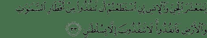 Surat Ar Rahmaan Ayat 1 78 Al Quran Dan Terjemahan
