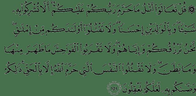 Surat Al-'An`ām (The Cattle) - سورة الأنعام  6:151