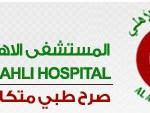 المستشفى الأهلي للرعاية الطبية