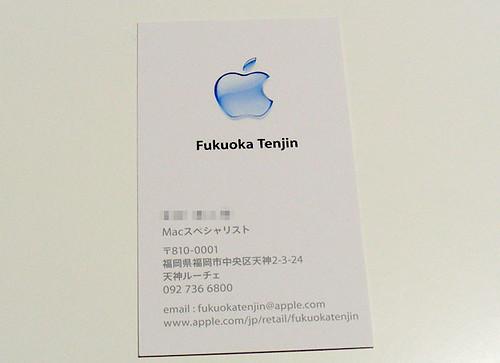 Apple Store Business Card Hetima Flickr