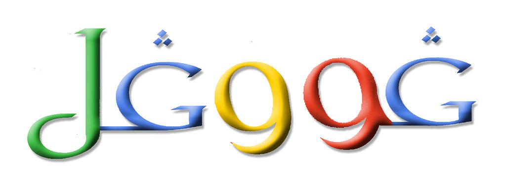 Google Arabic N04 With Photoshop I Know You