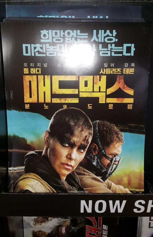 4D movie theatre - korea