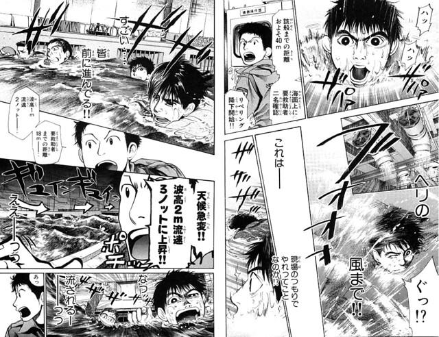 Tokkyū vol. 6