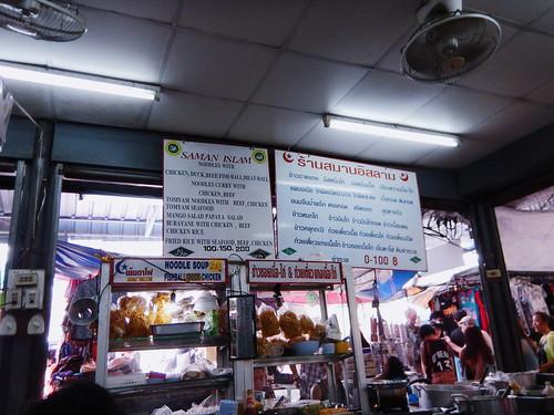 Thai Culinary Journey at Saman Islam, Bangkok - dianravi.com