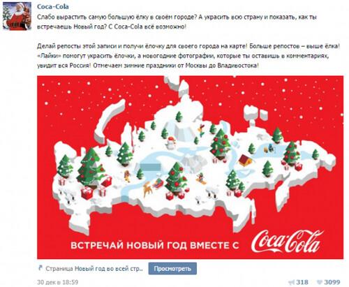 Esta fue la publicación del conflicto de CoCa Cola con Rusia y luego con Ucrania.