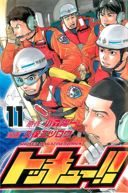 Tokkyu vol. 12 Cover