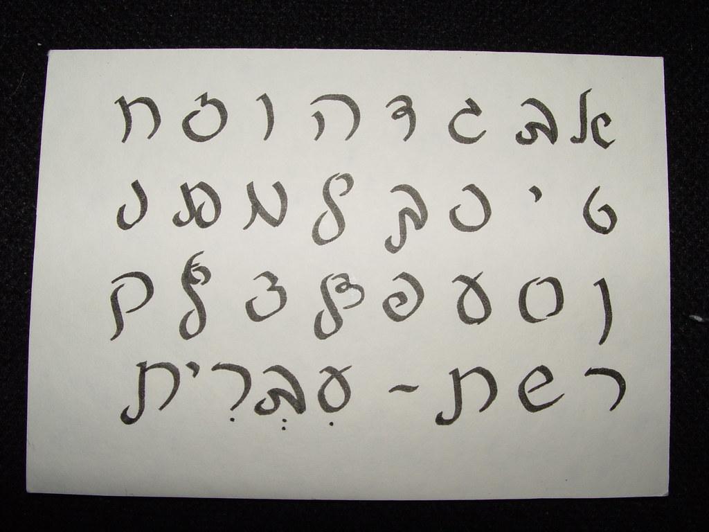Soferet Cursive Hebrew Calligraphy Font