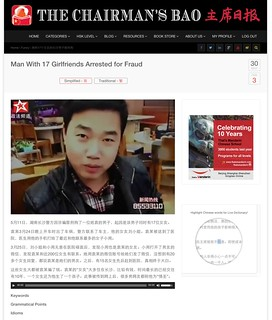 The Chairman's Bao: so many girlfriends