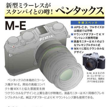 Pentax-M-E-Rumor