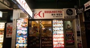 雪梨美食丨CeCi Korean Restaurant.背包客必吃雪梨韓國料理