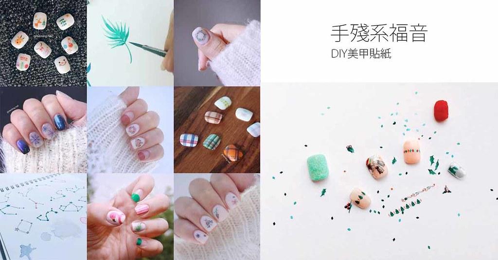 ♥ DIY美甲貼紙!手殘系的美甲福音 1