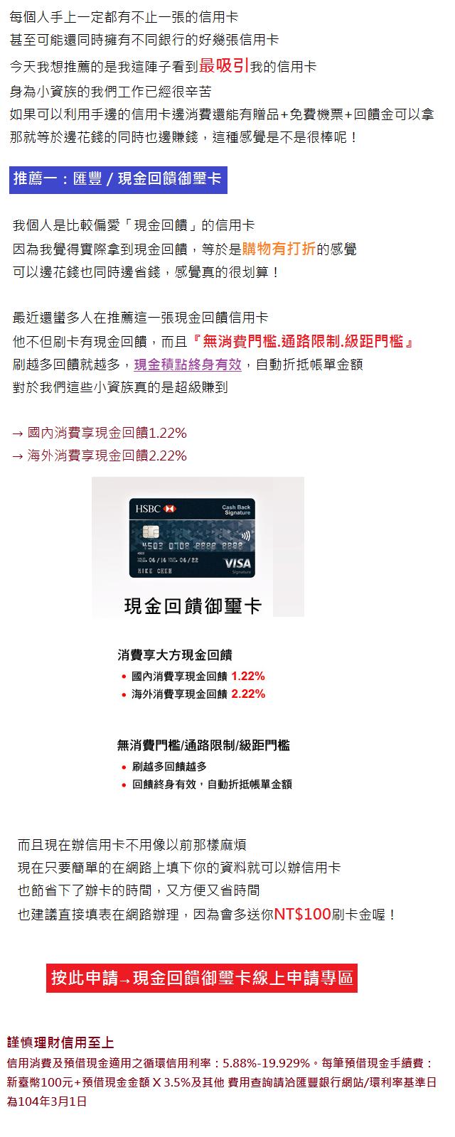 2017信用卡繳稅免手續費 想找回饋最高的現金回饋卡@ PChome 個人新聞臺