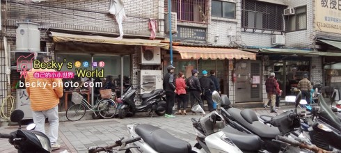 【台北】。內湖區東湖國小旁小吃店「王家水餃」小菜選擇多!水餃1顆7元