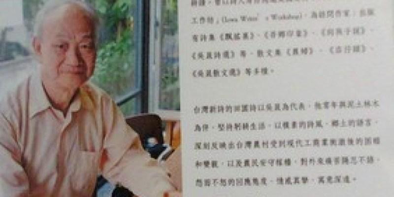 包圍在吳晟的詩裡/七年級國文課本裡的「負荷」