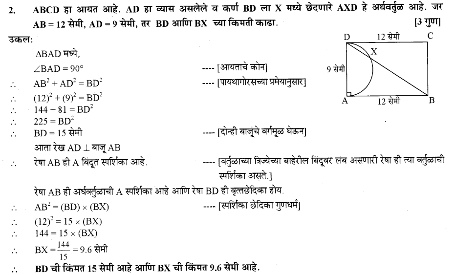 maharastra-board-class-10-solutions-for-geometry-Circles-ex-2-5-2